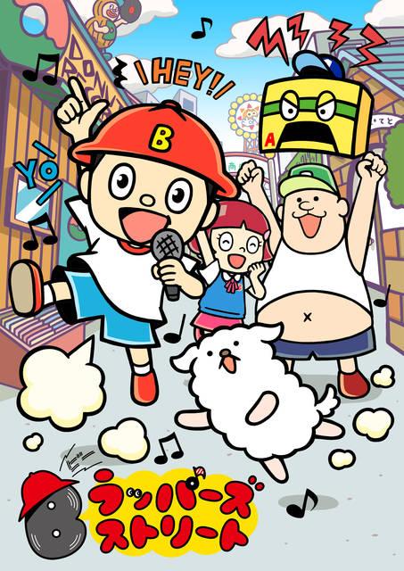 『ヒプマイ』木村昴主演のアニメ『Bラッパーズ ストリート』放送決定! 追加キャストの発表も