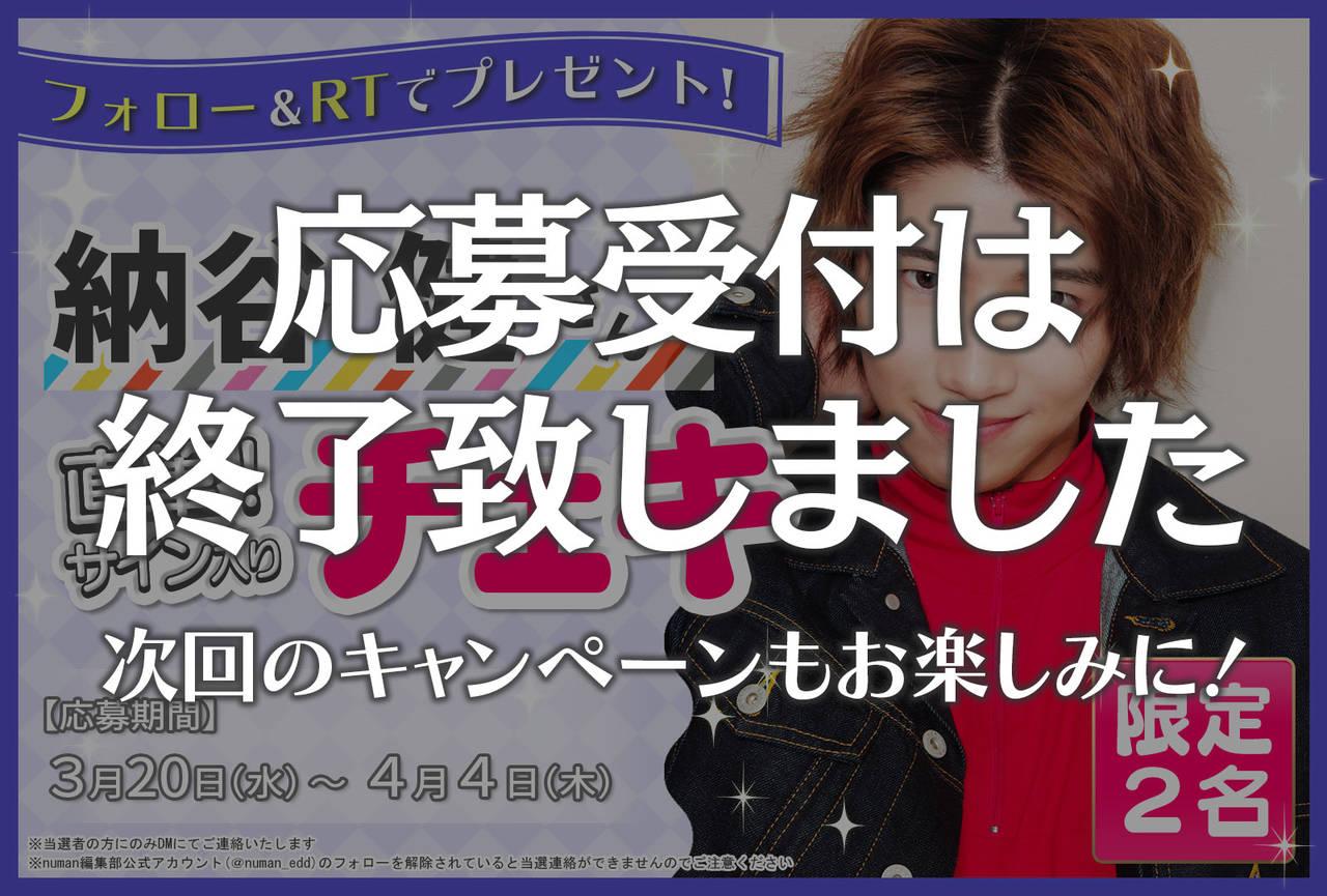 納谷健さんサイン入りチェキプレゼントキャンペーン│沼落ち5秒前!独占インタビュー