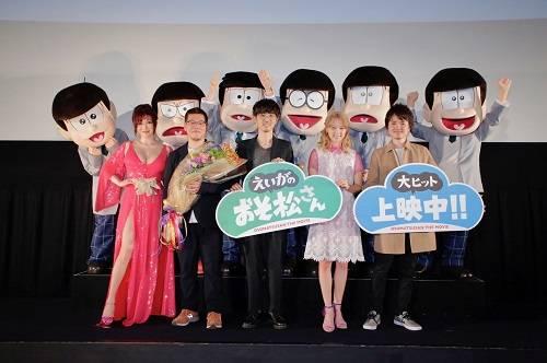 櫻井孝宏、叶美香の登場に驚き!劇場版「えいがのおそ松さん」初日舞台挨拶レポート