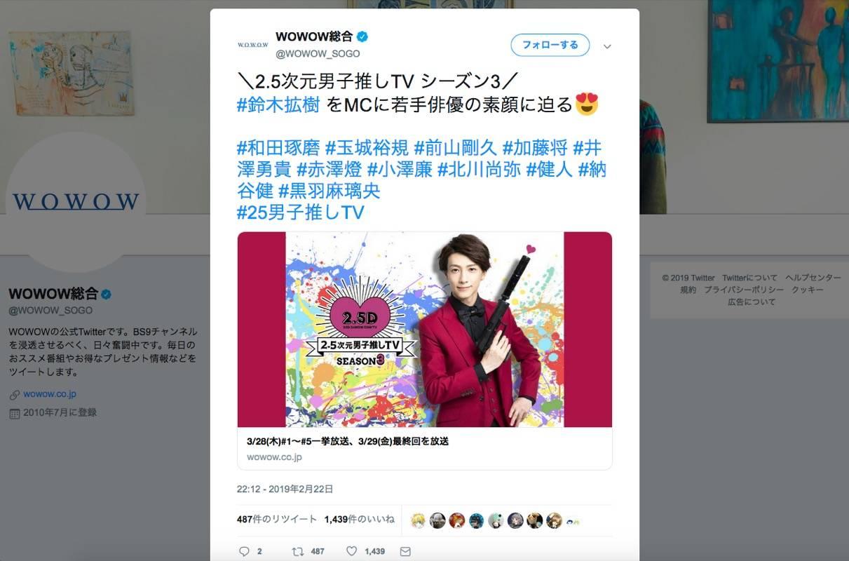 鈴木拡樹がMCがつとめる『2.5次元男子推しTV』シーズン3最終回を前に一挙放送が決定!