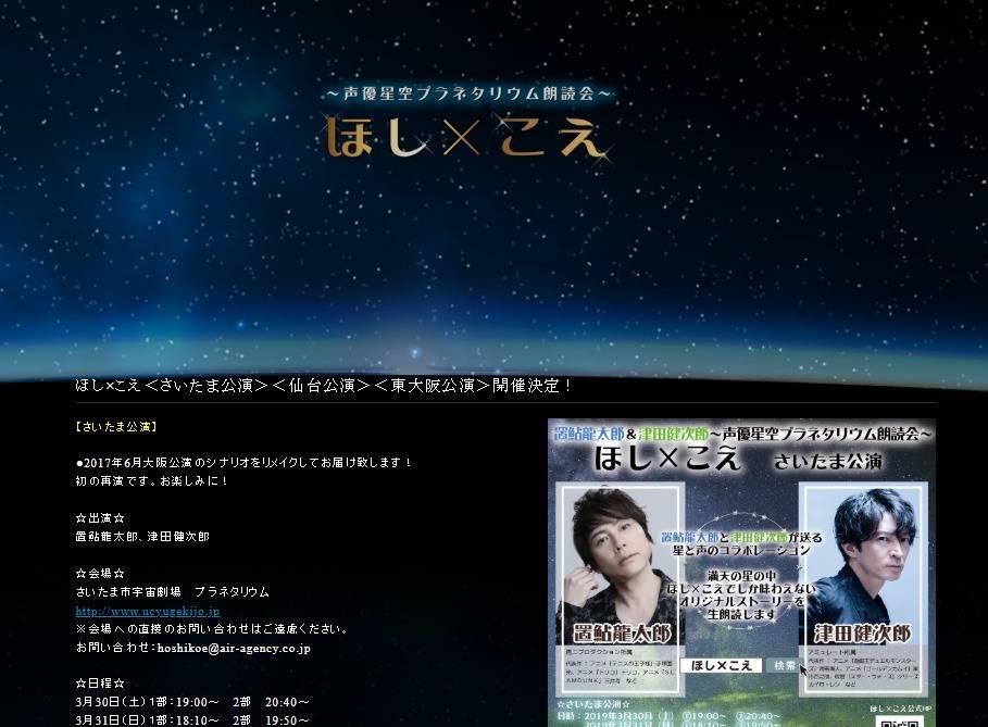 KENN、西山宏太朗ら出演!声優と星空のコラボレーション『ほし×こえ』さいたま公演、仙台公演を開催