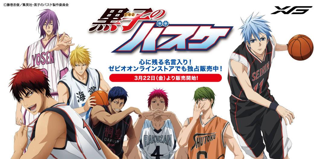 『黒子のバスケ』の新グッズがスポーツブランド「XTS」から登場! 3月22日販売開始