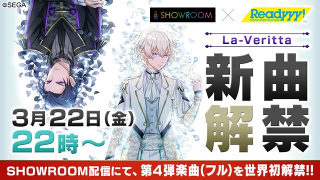 『Readyyy!』新曲解禁! 3/22放送の『SHOWROOM』でLa-Veritta の第4弾楽曲公開