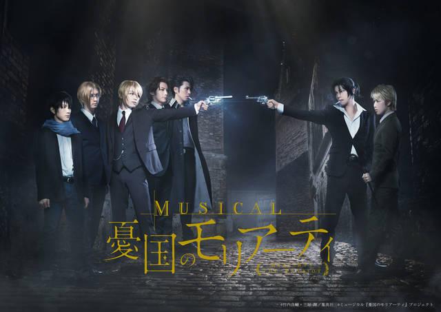 ミュージカル『憂国のモリアーティ』新キービジュアル公開!Hibiya Festival出演も決定