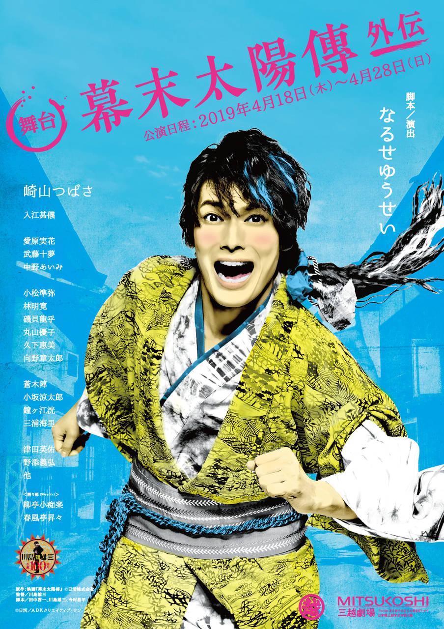 舞台「幕末太陽傳 外伝」ビジュアルが解禁! 主演・崎山つばささんのコメントも到着
