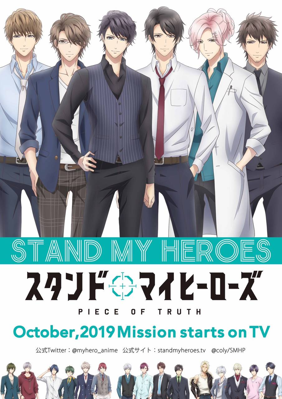 『スタンドマイヒーローズ』TVアニメ2019年10月放送決定! 中国語繁体字版の配信も