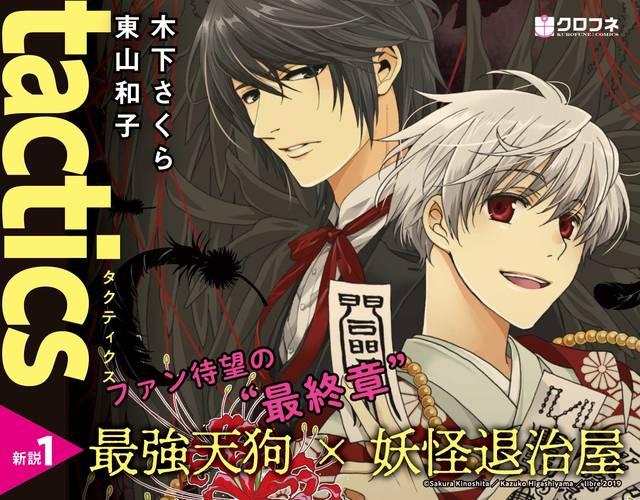 最強天狗×妖怪退治屋コンビ再び!『tactics』続編がクロフネコミックスより3月23日発売