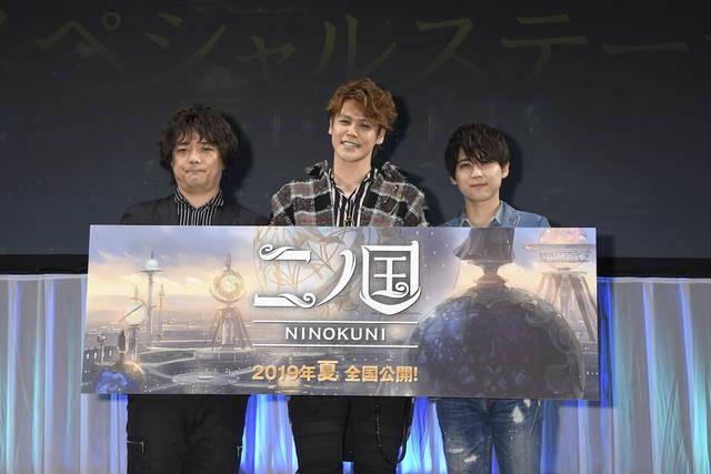 【速報】宮野真守・梶裕貴も登壇! 超大作アニメ映画『二ノ国』スペシャルステージが開催
