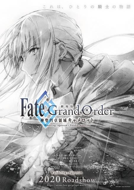『劇場版 Fate/Grand Order -神聖円卓領域キャメロット-』コンセプトビジュアル・スタッフ&キャスト情報・前編公開時期を発表!