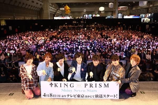 『KING OF PRISM -Shiny Seven Stars-』ステージレポート|寺島惇太、斉藤壮馬、内田雄馬ら豪華キャストがAnimeJapanに登場!「自由な心で楽しんで!」<