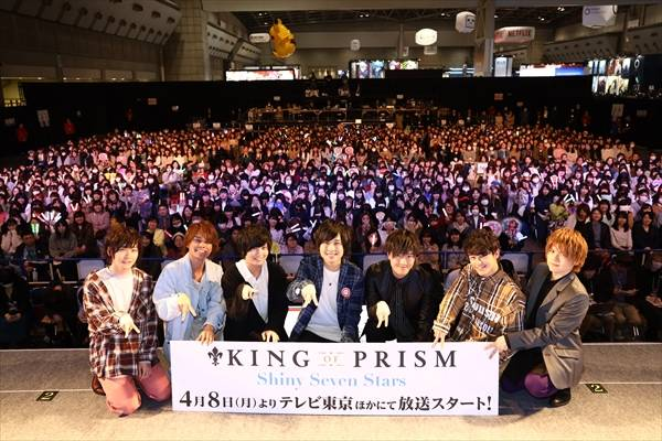 『KING OF PRISM -Shiny Seven Stars-』ステージレポート|寺島惇太、斉藤壮馬、内田雄馬ら豪華キャストがAnimeJapanに登場!「自由な心で楽しんで!」