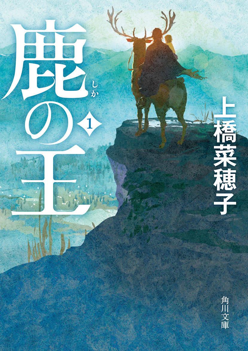 【アニメ映画化決定】シリーズ累計190万部!上橋菜穂子作『鹿の王』