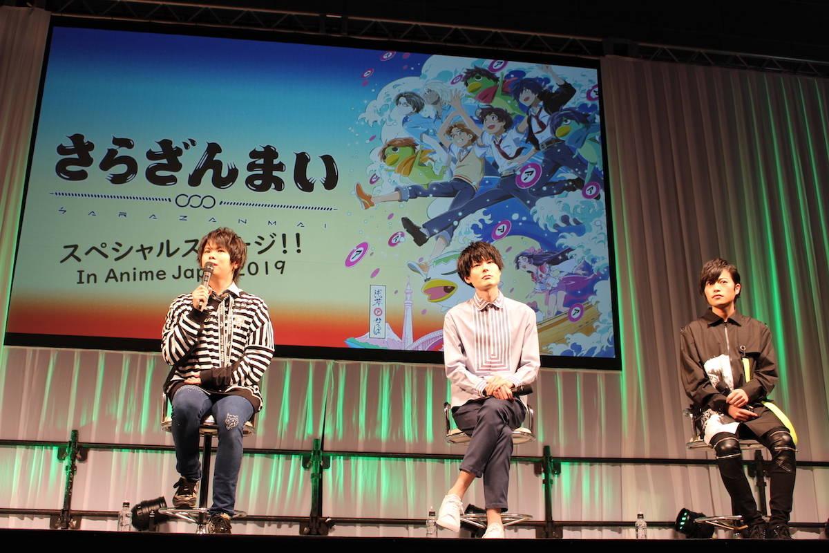 村瀬歩・内山昂輝・堀江瞬が登場! AJ2019:TVアニメ『さらざんまい』スペシャルステージ!