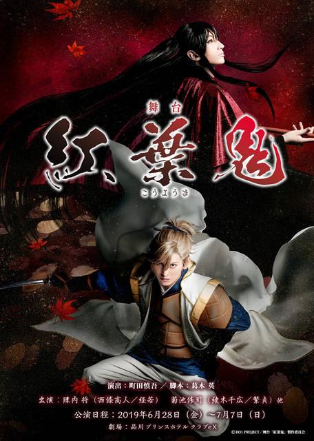【解禁】舞台『紅葉鬼』に陳内将&菊池修司! キービジュアルも公開