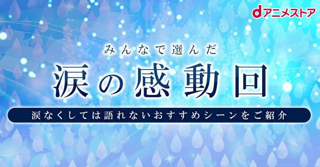 『ユーリ!!! 』『銀魂』『ヒロアカ』は何位?泣ける感動回のアニメが発表!