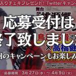 鳥越裕貴さん×高橋健介さんサイン入りチェキ プレゼントキャンペーン | 舞台『桃源郷ラビリンス』