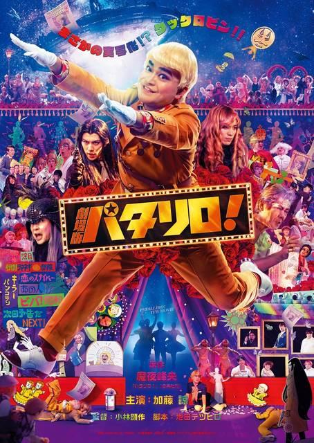 劇場版『パタリロ!』予告編&ポスター解禁!圧倒的な加藤諒 佐奈宏紀、須賀健太ら登場シーンも