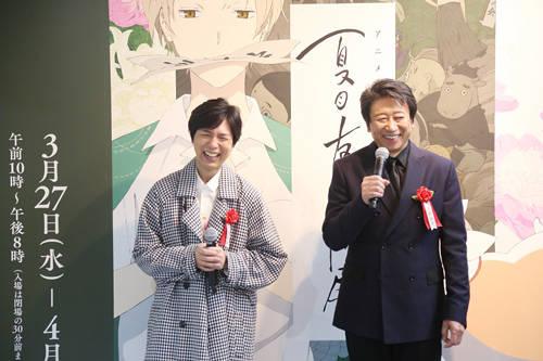 神谷浩史&井上和彦、共演10年目!二人の変化は?『アニメ 夏目友人帳展』オープニングセレモニー開催