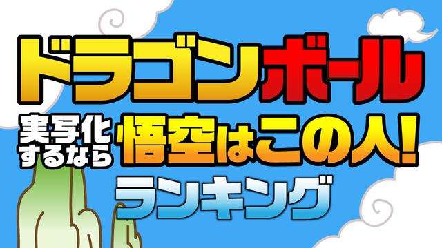 菅田将暉、山田孝之etc.『ドラゴンボールを実写化するなら?』第1位はあの人!