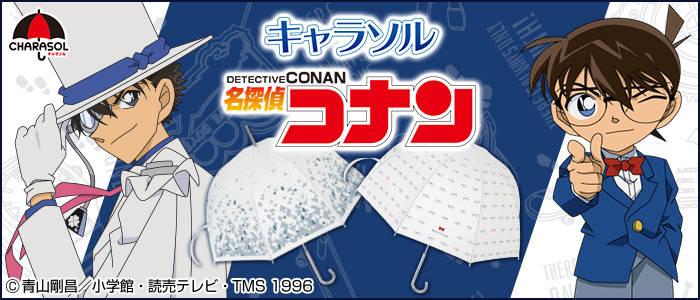『名探偵コナン』の傘が登場!コナン、キッド、安室モチーフがファン心をくすぐる♡