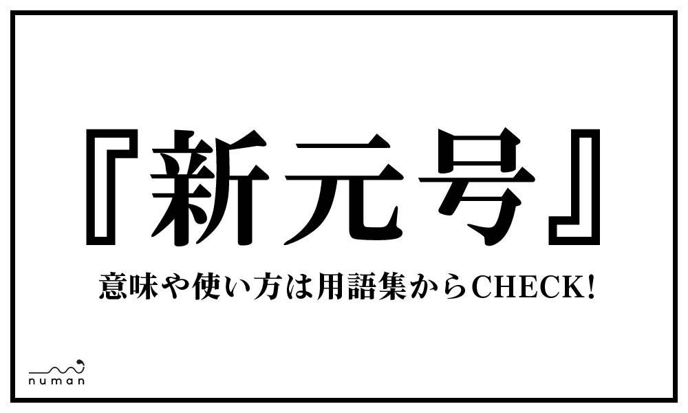 新元号(しんげんごう)