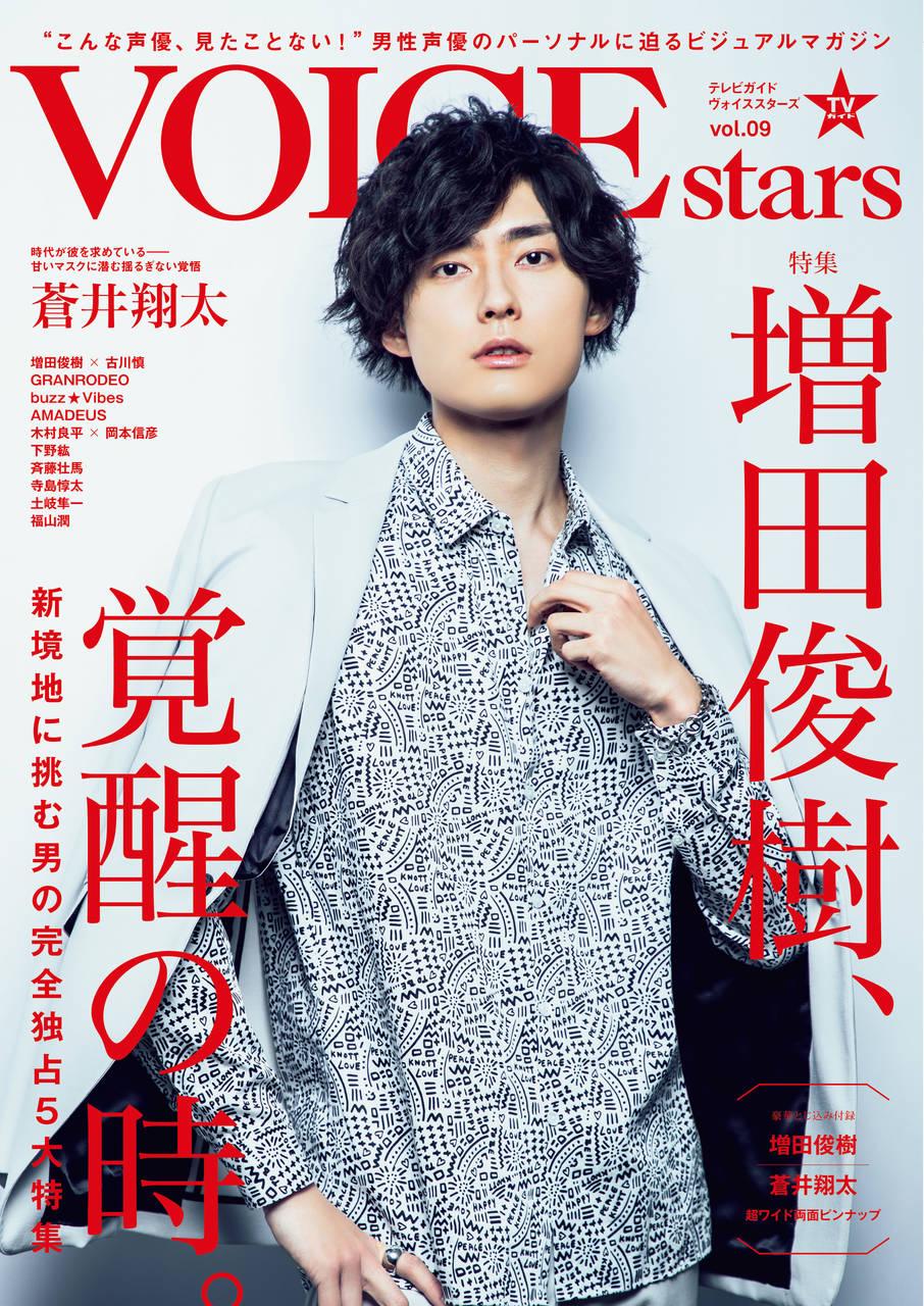 増田俊樹、蒼井翔太、福山潤らの素顔に迫る!『TVガイドVOICE STARS vol.9』3月29日発売