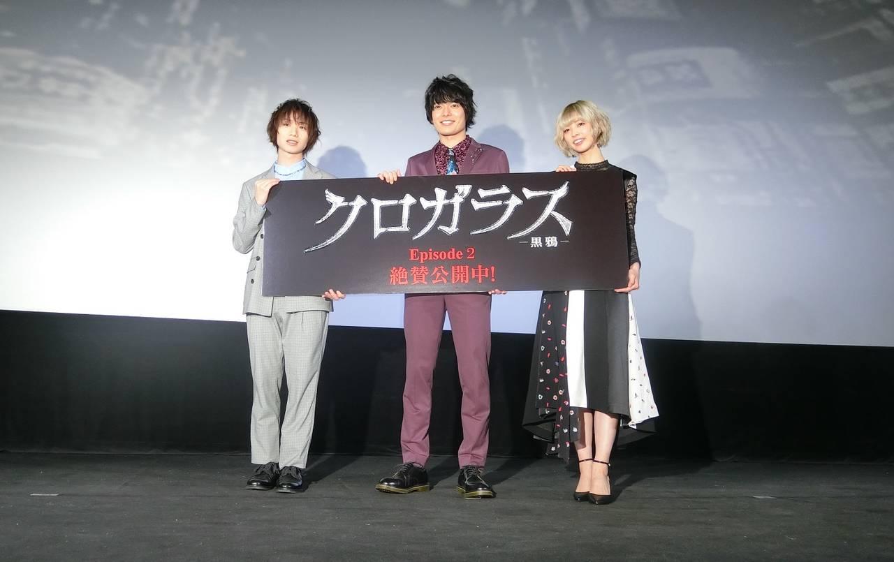 映画『クロガラス2』舞台挨拶レポート到着! 崎山つばささん、植田圭輔さん、最上もがさんが登壇!