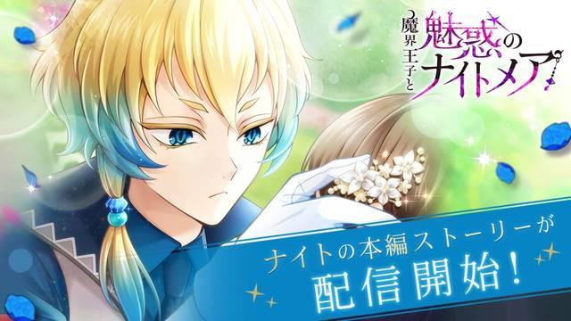 下野紘が演じる新キャラ・ナイトの本編ストーリーが配信開始! 「魔界王子と魅惑のナイトメア」