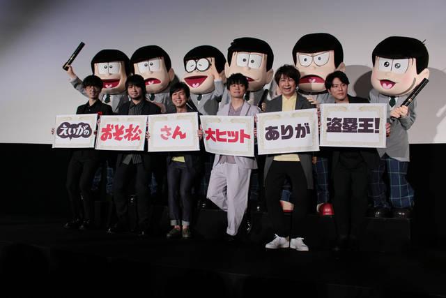 『えいがのおそ松さん』ツッコミだらけの6つ子キャスト舞台挨拶!感動した人は騙されてる!?