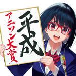 サヨナラ平成、永遠なれ!『平成アニソン大賞』CDが発売 三石琴乃のエモいCMも公開中