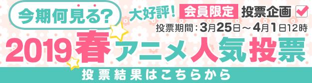 2019春アニメは何見る?第1位はアノ作品!『文スト』『進撃』もランクイン【人気投票】
