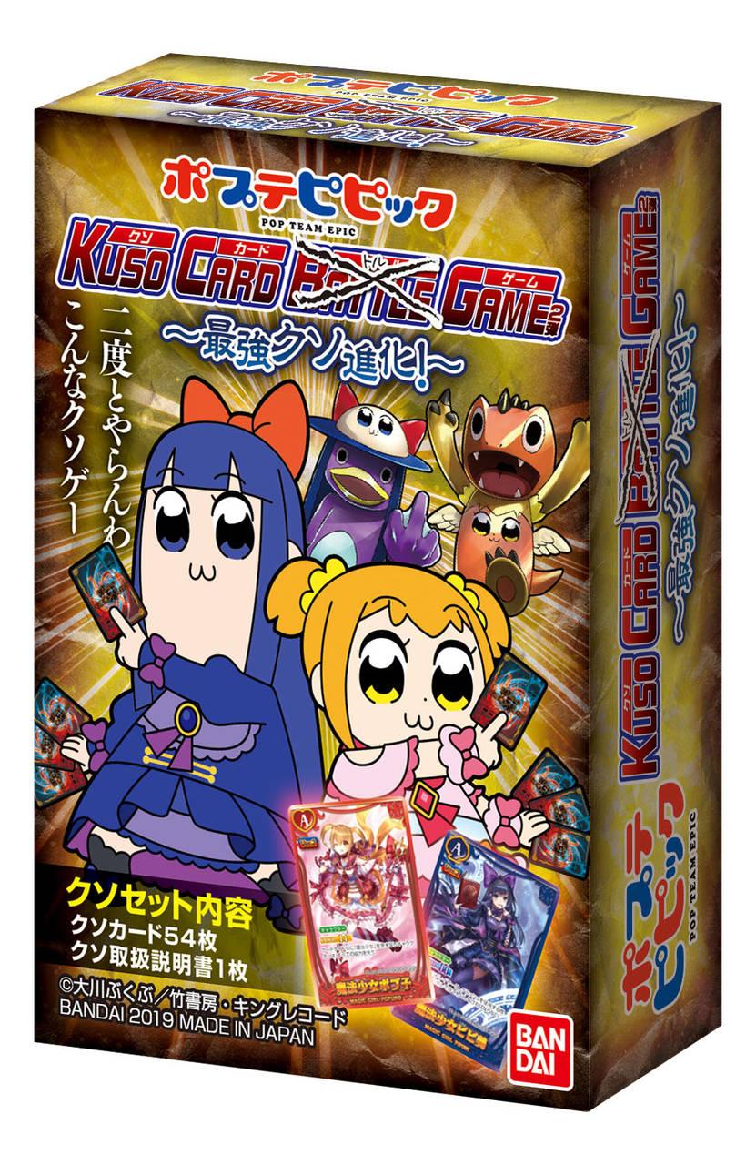 蒼井翔太(実写)も登場!クソすぎる『ポプテピピック』カードゲーム第2弾が発売
