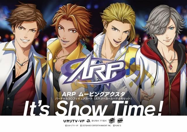 「ARP」が手元で踊り出す! 次世代型ARマーカーが発売決定&TV番組放送スタート