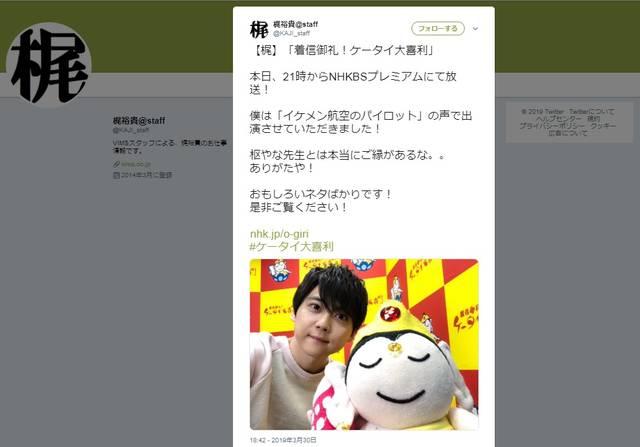 梶裕貴『ケータイ大喜利』出演に今田耕司も「ええ声やわ~」イケボなボケにMC爆笑!