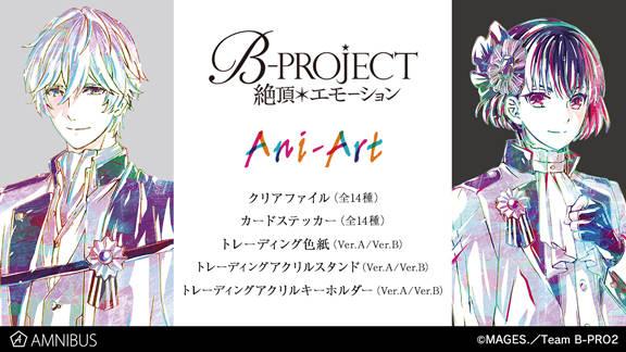 『B-PROJECT~絶頂*エモーション~』クリアファイル、トレーディング色紙などの受注生産開始!