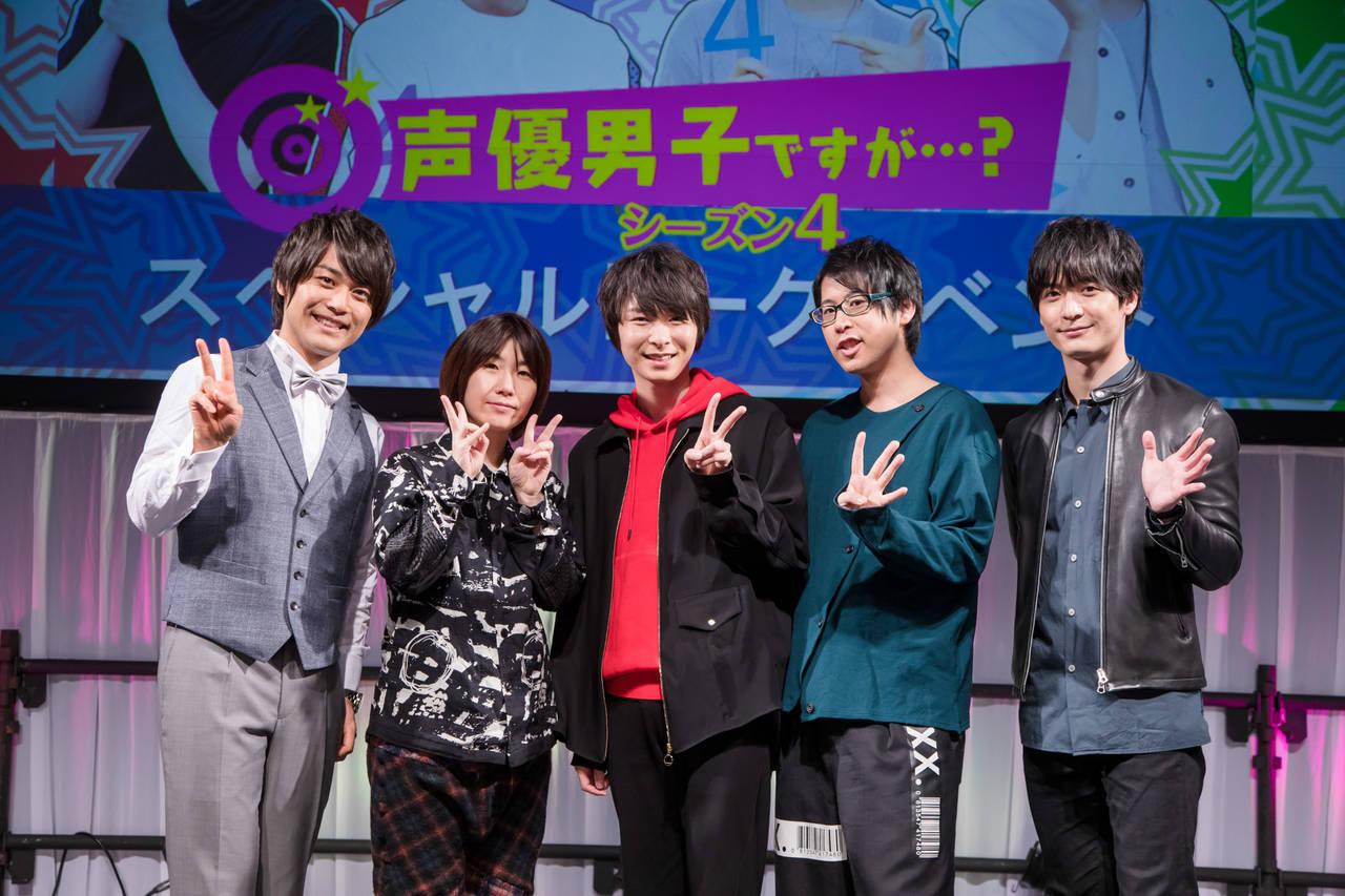 梅原裕一郎がサプライズ登場!「声優男子ですが・・・?」AnimeJapan 2019ステージレポートが到着<