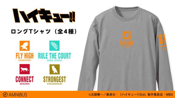 『ハイキュー!!』の新グッズ登場! 普段使いできるロングTシャツ&ラバーサンダル