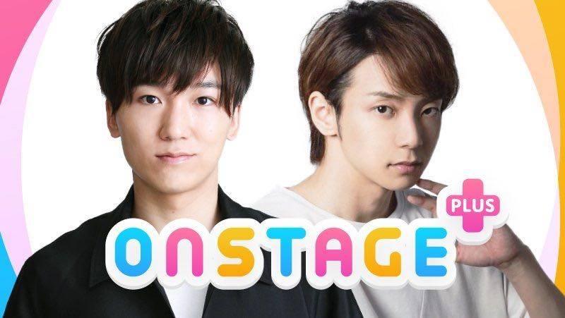 山下誠一郎&橘龍丸、『ONSTAGE+』出演決定! 1回限定のクロストークを披露
