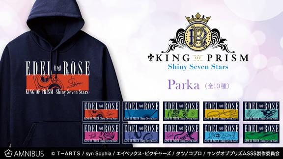 『KING OF PRISM -Shiny Seven Stars-』のパーカーが登場! オトナの普段使いにもぴったり♪