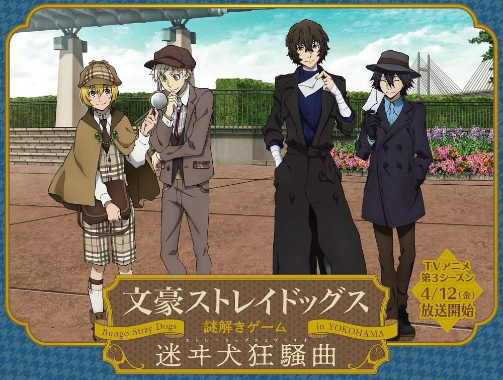アニメ『文豪ストレイドッグス』の謎解きイベントが横浜市で開催! 数量限定の「みなとぶらりチケット」も