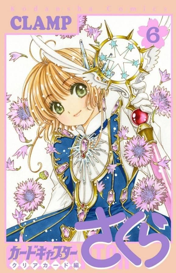 『カードキャプターさくら クリアカード編』第6巻ではさくら展オーディオガイドCDが特装版に!
