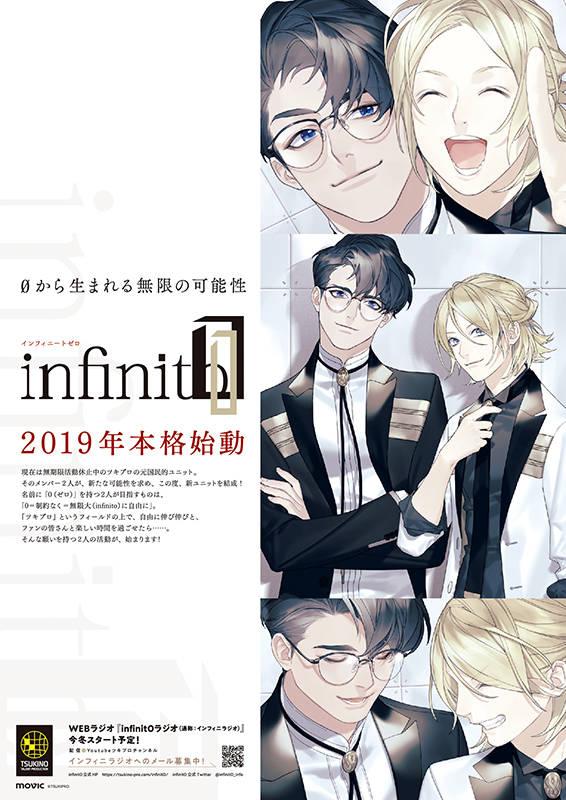 ツキプロから、infinit0がついにCDデビュー!WEBラジオにて楽曲を先行公開♪