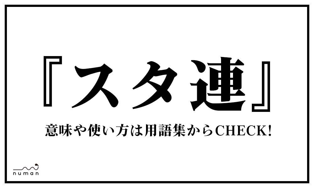 スタ連(すたれん)