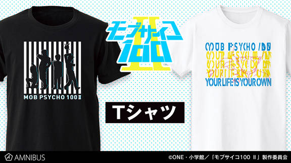 『モブサイコ100 II』新グッズ登場! 日常で使えるTシャツ&モバイルバッテリー