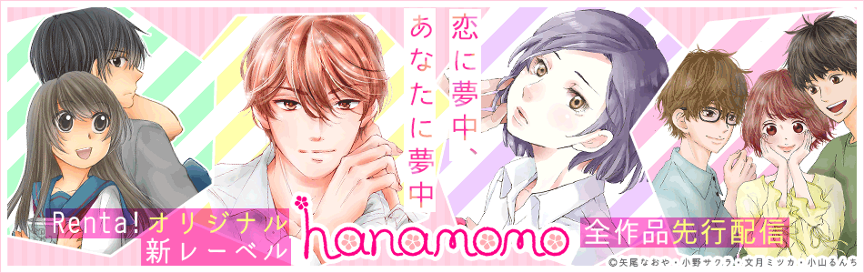 Renta!オリジナルの少女漫画新レーベル『hanamomo』誕生!独占先行で週刊連載スタート