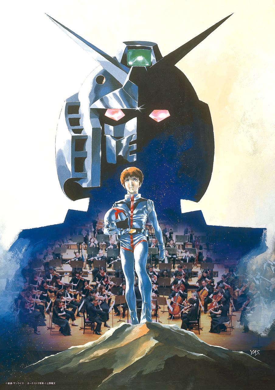 「機動戦士ガンダム40周年プロジェクト」始動!コンサートやフェスが決定