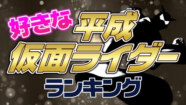 『あなたが好きな「平成仮面ライダー」』を発表!1位は今でも根強い人気のあのライダー!