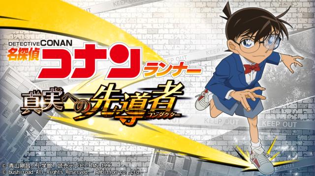 スマホアプリ「名探偵コナンランナー 真実への先導者[コンダクター]」配信開始!