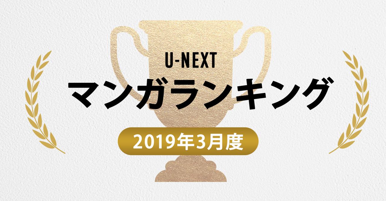 『ヒロアカ』は何位?2019年3月度マンガTOP30が発表!『約束のネバーランド』は第2位にランクイン