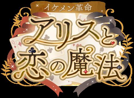 『イケメン革命』濱野大輝演じるオリヴァー=ナイトの本編ストーリー配信開始!